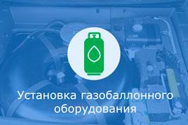 Установка ГБО в Томске