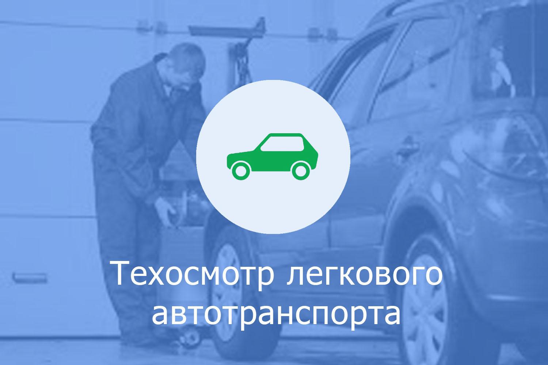 Технический осмотр легкового автомобиля