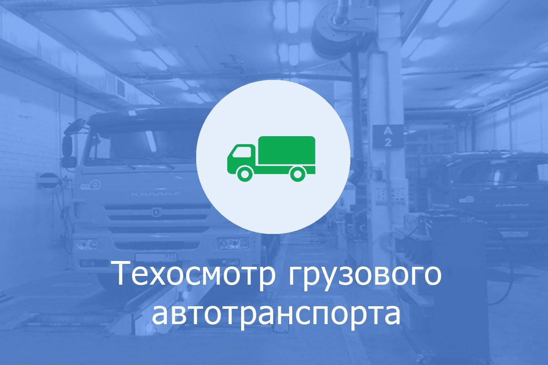 Технический осмотр грузового автомобиля